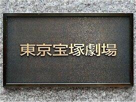 宝塚歌劇花組公演を観て、タカラヅカ次の100年をビジネス視点で考える