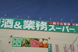 【業務スーパー冷凍食品】主婦が選ぶ「買ってよかった・失敗した」6選