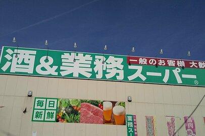 食費の大幅削減で家計を助ける【業スー】マニアが選ぶお買い得食品6選