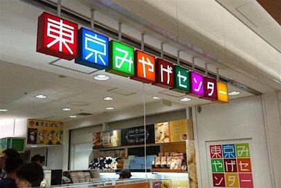東京・大阪・名古屋に住んでわかった、持って行くと喜ばれるお土産
