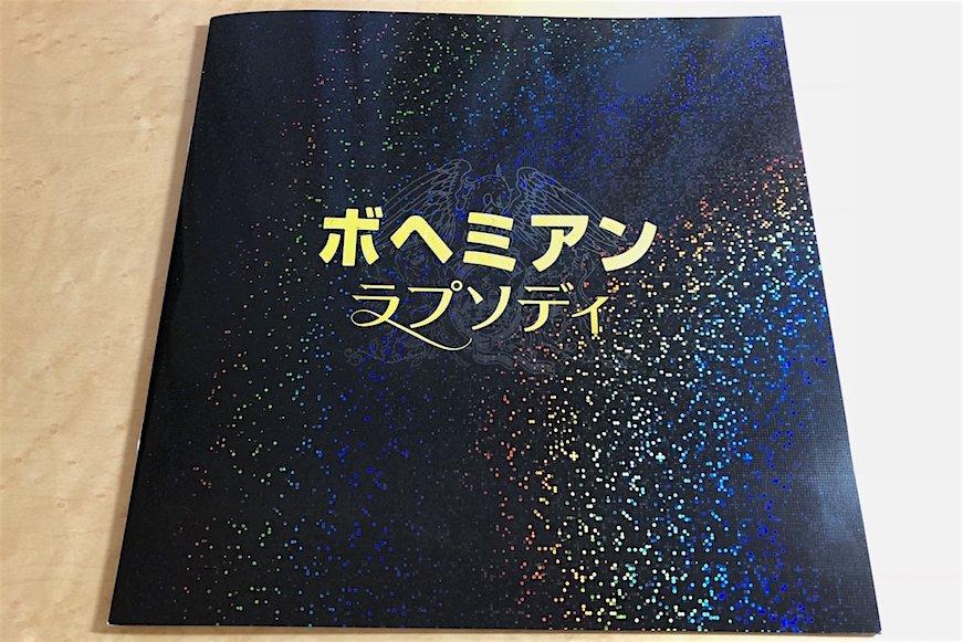 映画大ヒットの意義〜クイーン『ボヘミアン・ラプソディ』