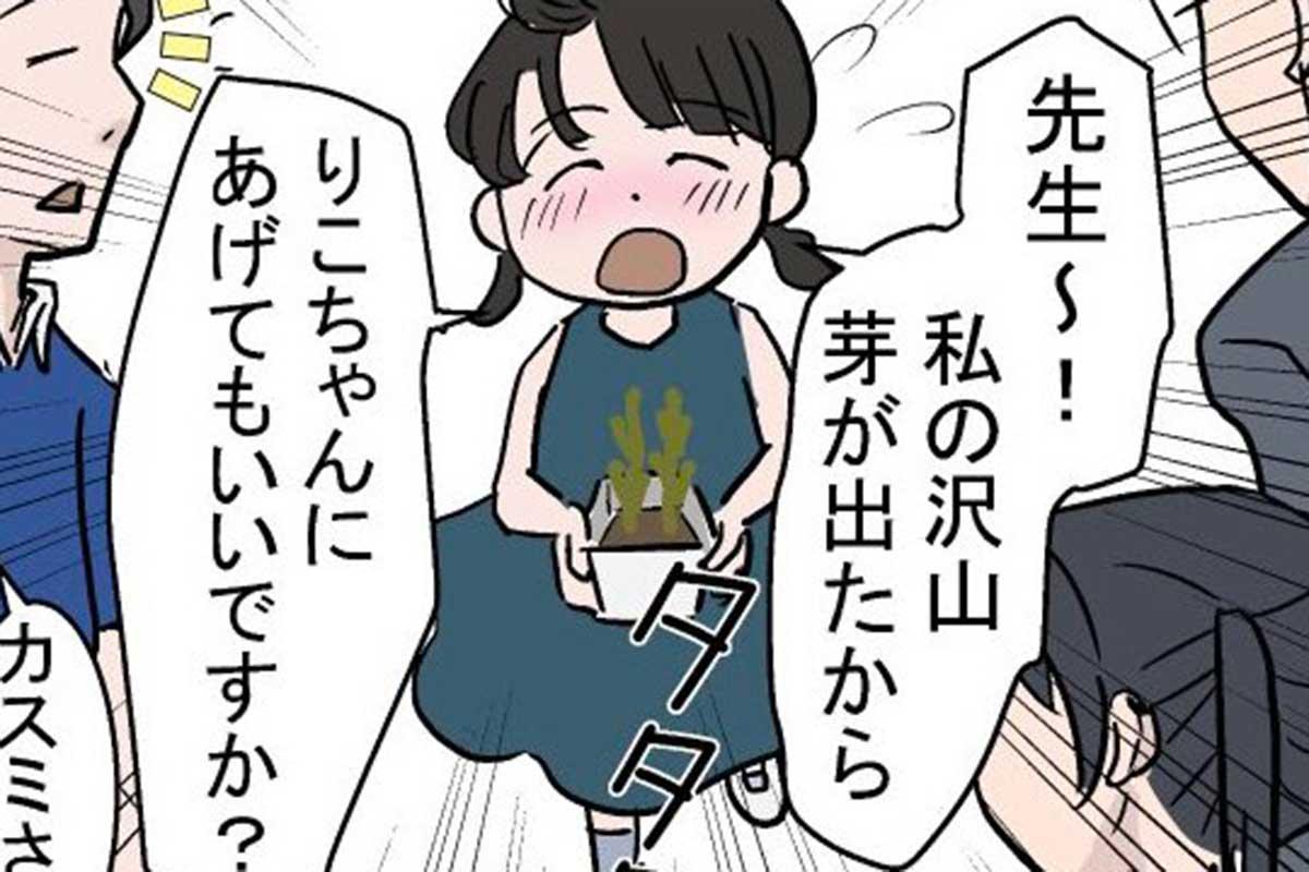 【ゾッ…】小学3年生の娘が学校で育てていたホウセンカ、突然消えて…?思わぬ犯人を描いた漫画に「怖い」と驚きの声