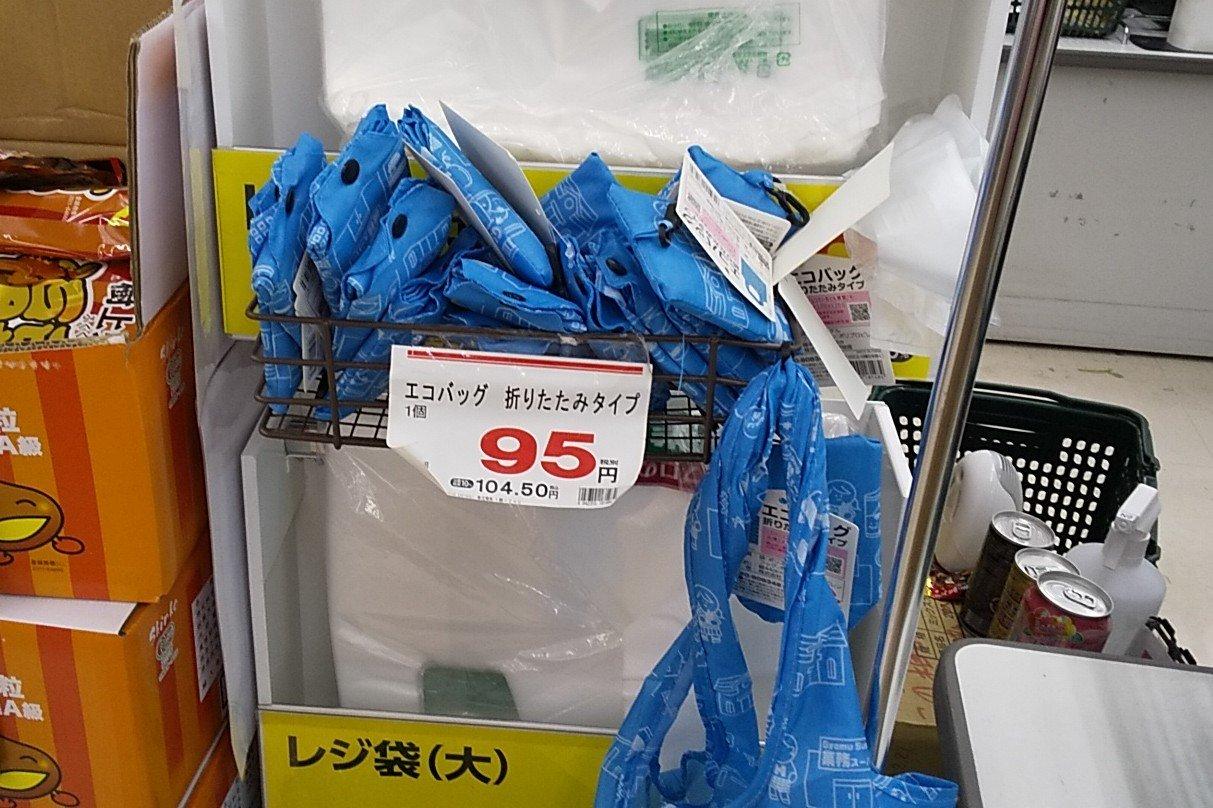 安くて可愛い【業スー】104円「折りたたみエコバッグ」子供食堂に支援も