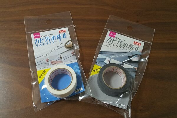 汚れたらポイするだけ「ダイソーのカビ汚れ防止マスキングテープ」時短掃除に