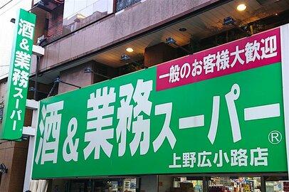 株価が1年で2倍以上に!「業務スーパー」運営の神戸物産、注目点はタピオカだけにあらず